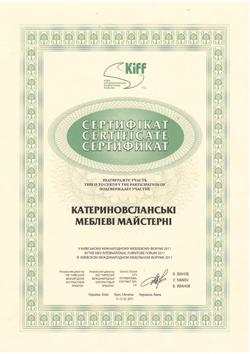 Сертификат участника выставки KIFF-2011