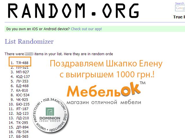 Поздравляем Шкапко Елену, которая выиграла 1000 грн. на покупку в МебельОк!