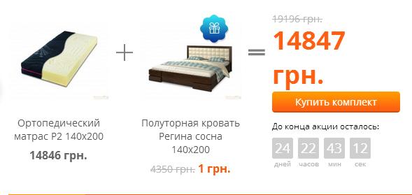 Экономия на покупке кровати с матрасом 4349 грн