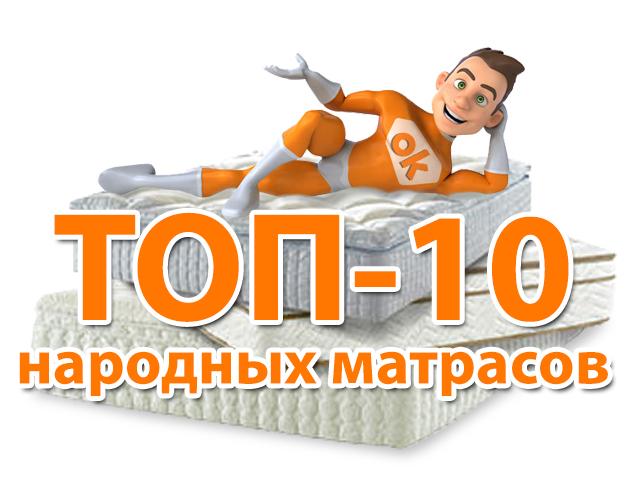 Рейтинг ортопедических матрасов МебельОк