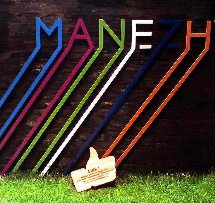 Манеж - лучший стенд по мнению аудитории МебельОк