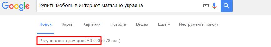 """Результаты поиска гугл """"купить мебель в интернет магазине"""""""
