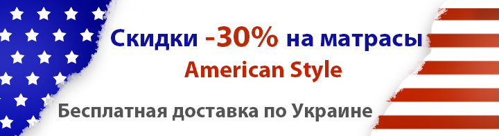 Американ стайл