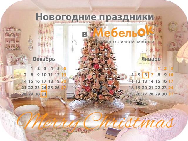 График работы МебельОк в новогодние праздники