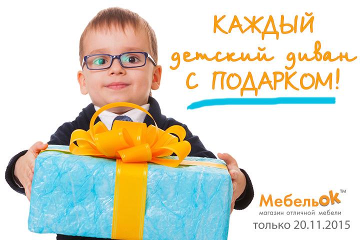 Подарок к каждому детскому дивану