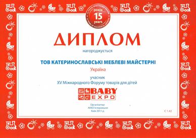 """Диплом за участие в """"Baby-2011"""""""