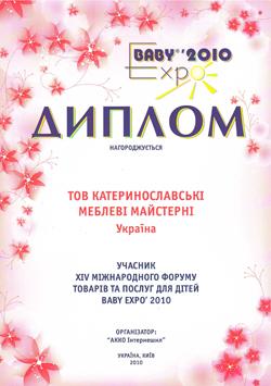 """Диплом за участие в """"Baby-2010"""""""