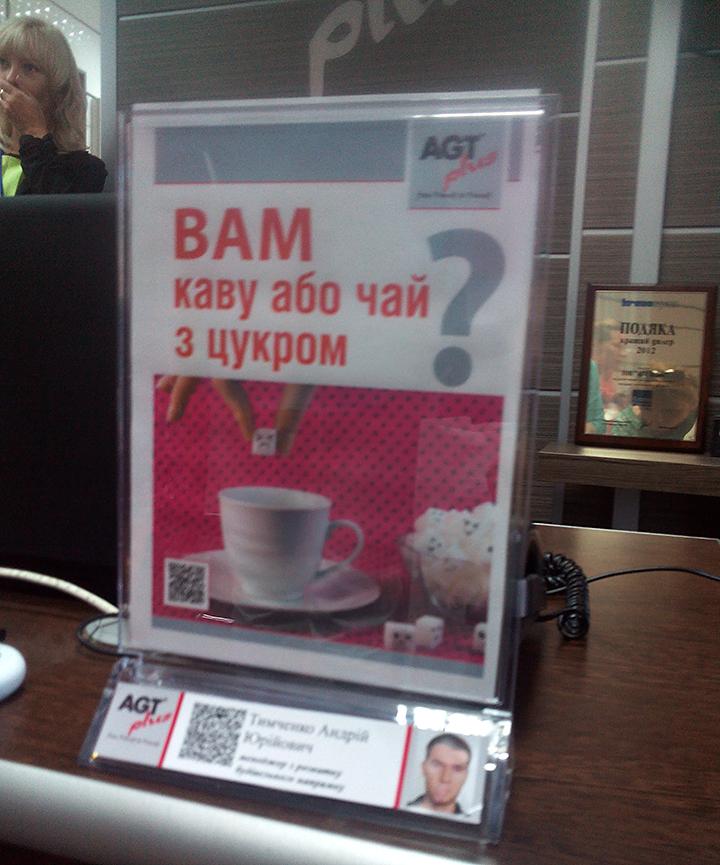 Рабочее место в офисе AGT-Plus