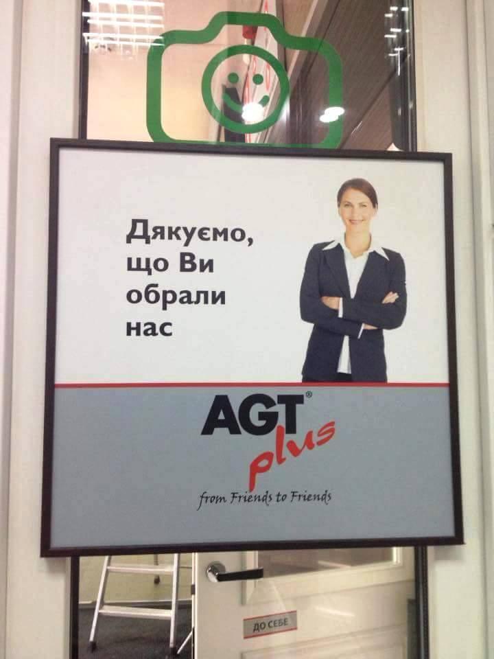 Вам всегда рады в AGT-Plus