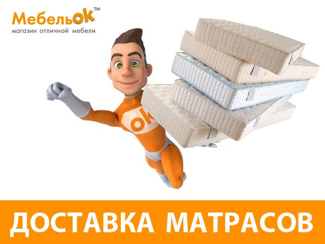 Доставка матрасов от МебельОк