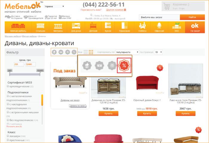 Сайт МебельОК