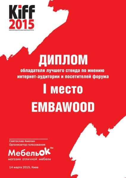 Компания Embawood
