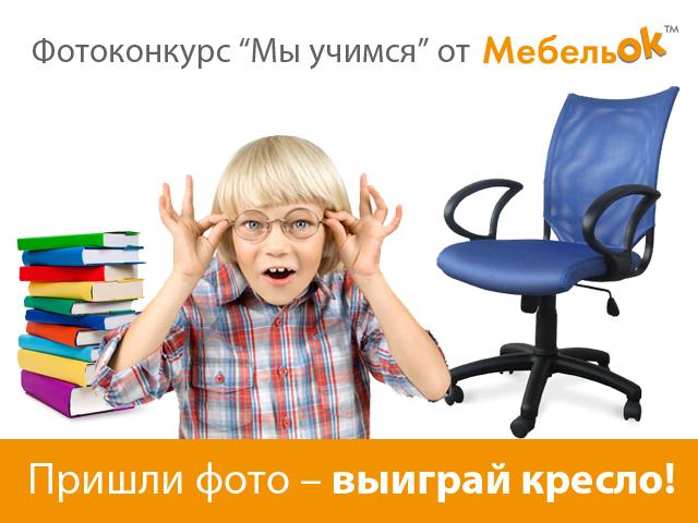 """Фотоконкурс от МебельОк """"Мы учимся"""""""