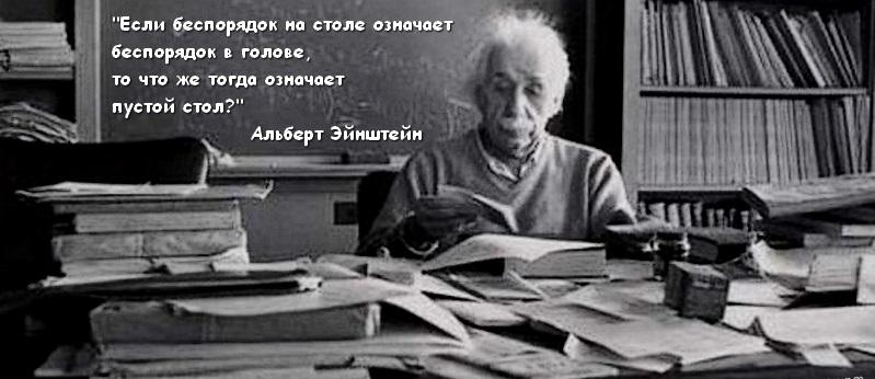 Кабинет Эйнштейна
