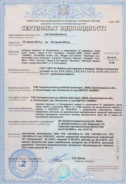Сертификат соответствия для ортопедических матрасов ТМ ЕММ