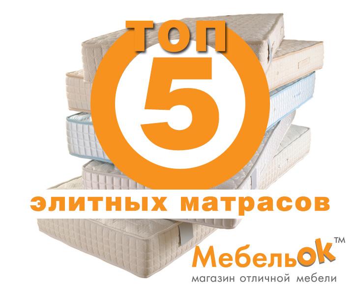 ТОП-5 элитных матрасов