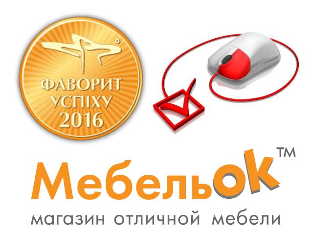 """МебельОК в номинации """"Фаворит успеха"""""""