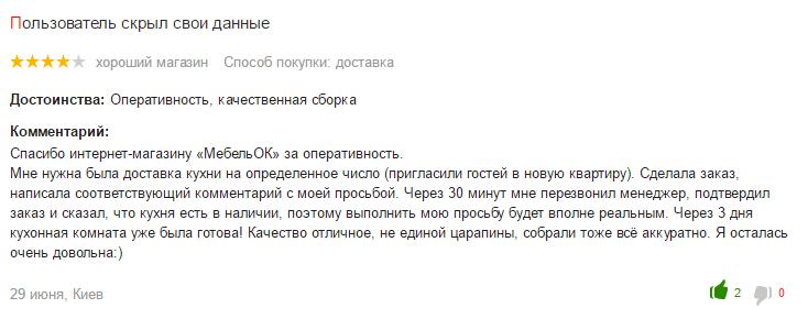 Отзыв МебельОК на Яндексе