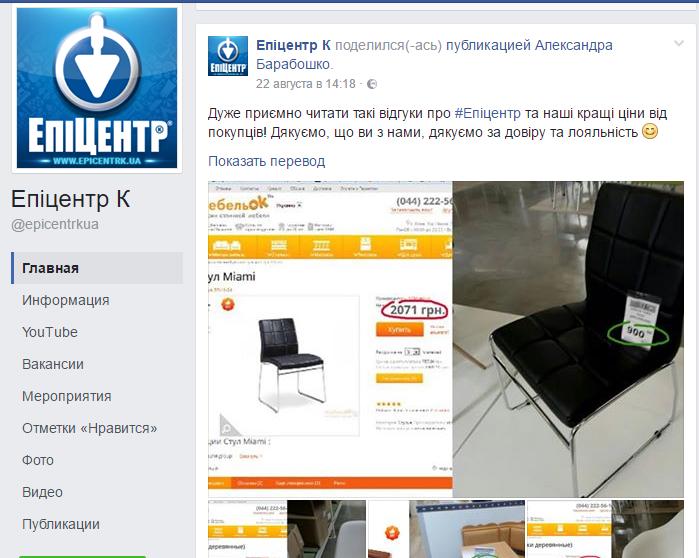 Скриншот с официальной страницы Эпицентр на фейсбуке