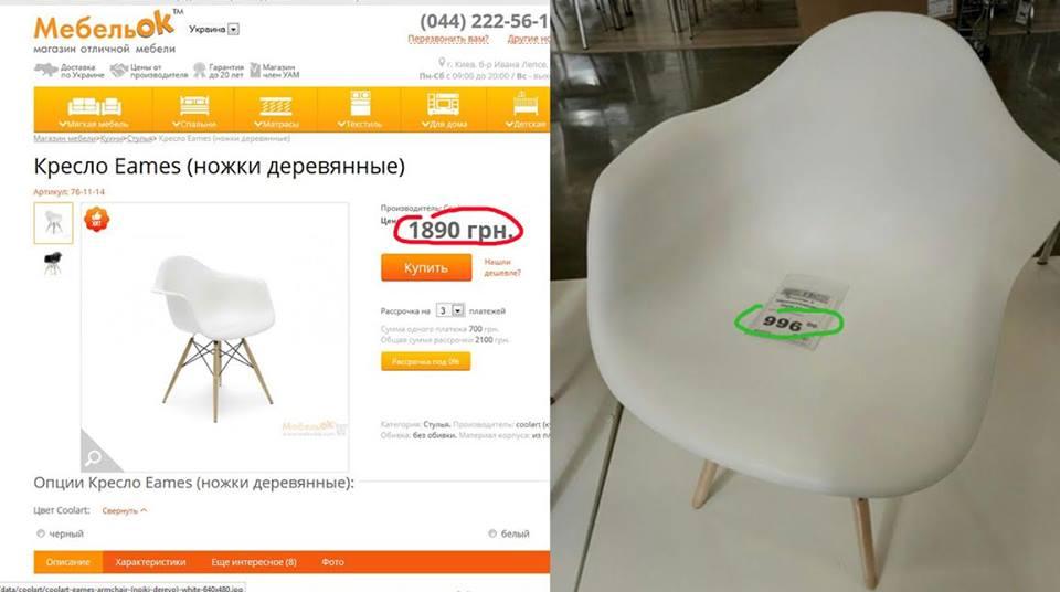 Кресло Eames в сравнении цен МебельОК и Эпицентр