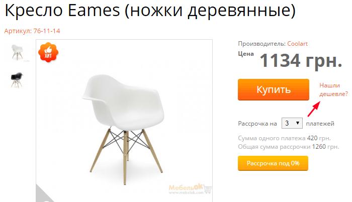 Eames реплика кресла на сайте МебельОК