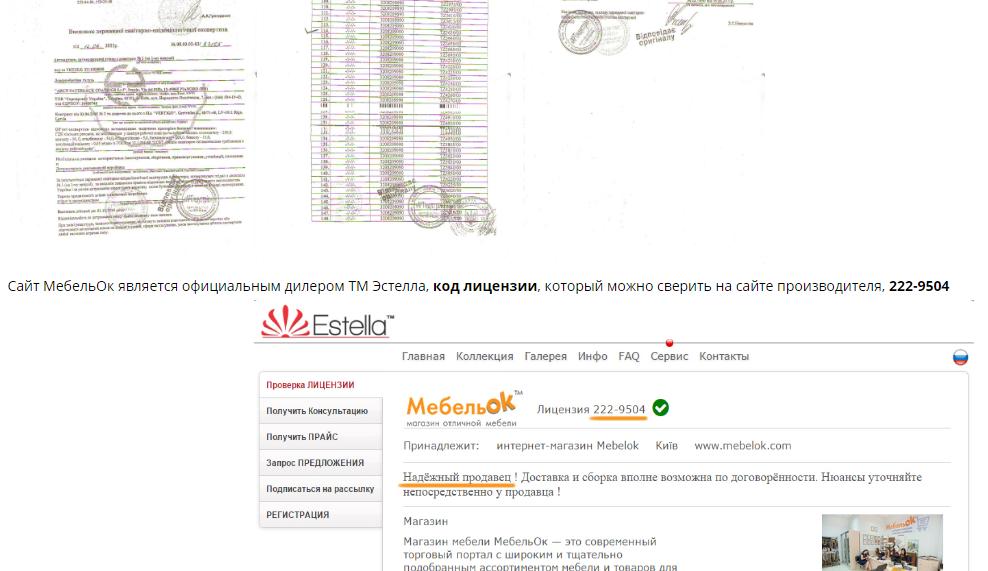 Скрин с сайта Эстелла