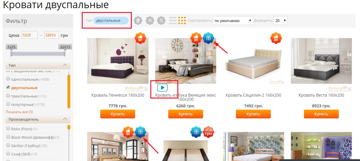 Двуспальные кровати в магазине МебельОК
