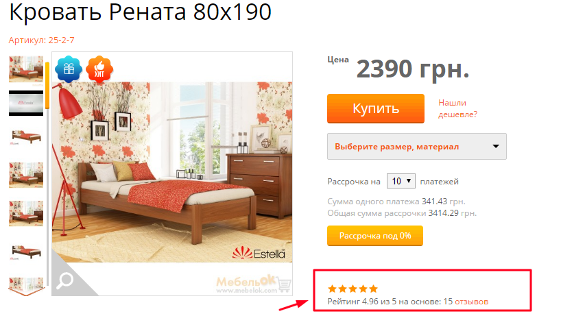 Популярная кровать Рената 80х190