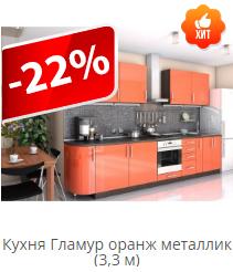 Кухня Оранж гламур