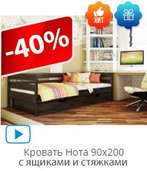 Кровать Нота 90х200 с ящиками и стяжками
