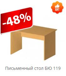 Стол письменный Бю-119