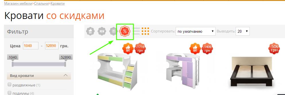 Как найти товары со скидкой в МебельОК