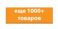 Еще более 1000 акционных товаров