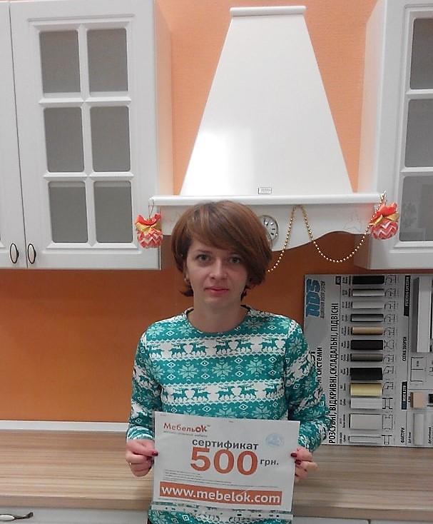 Победитель акции Елена Зайченко с подарочным сертификатом МебельОК