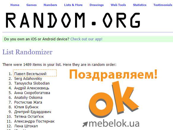 Обладатель сертификата на 1000 грн. на покупку в МебельОк