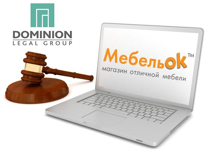 Адвокатская поддержка покупателям МебельОк
