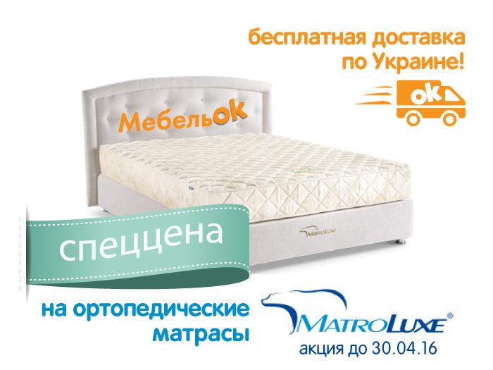 Бесплатная доставка матрасов по Украине