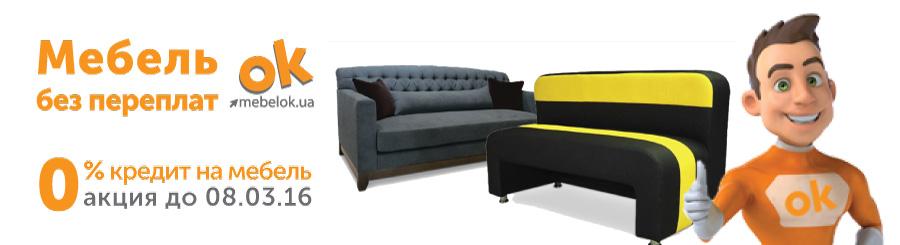 Купить мебель в кредит без переплаты в МебельОк