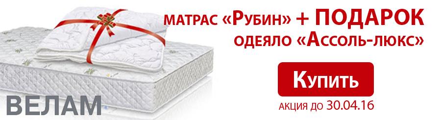 Подушка в подарок к матрасу