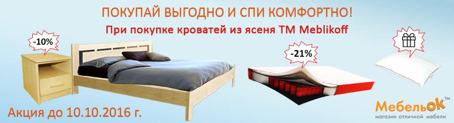 Покупай выгодно - спи комфортно!