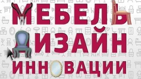 Международная выставка мебели, дизайна и инноваций