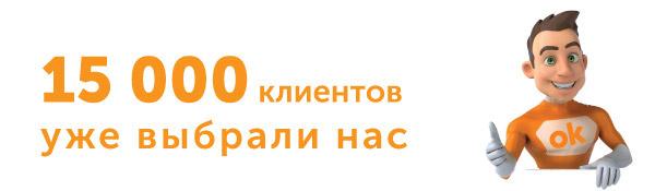15 000 клиентов магазина