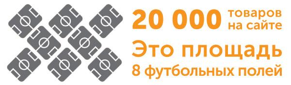 20 000 товаров на сайте МебельОК
