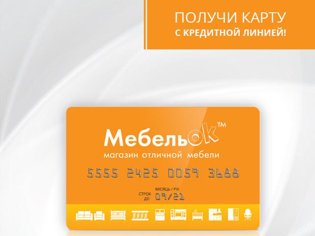 Кредитная карта МебельОК