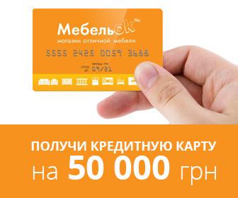 Кредитная линия от МебельОК