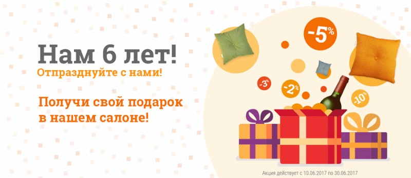 Скидки о МебельОК в честь дня рождения магазина