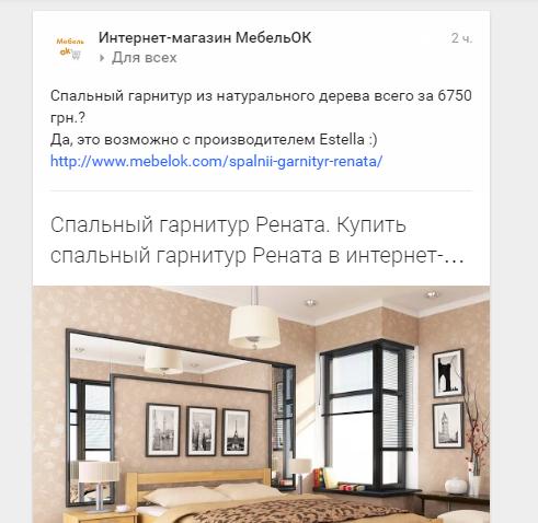 Пост в группе Гугл+ о спальне Рената