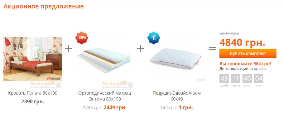 Акционное предложение для покупателя кровати Рената