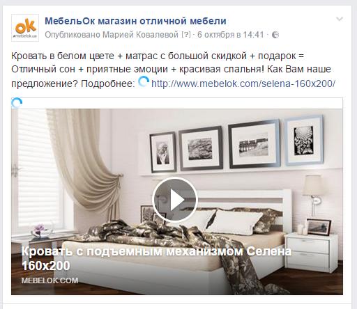 Пост на странице МебельОК фейсбук о кровати Селена