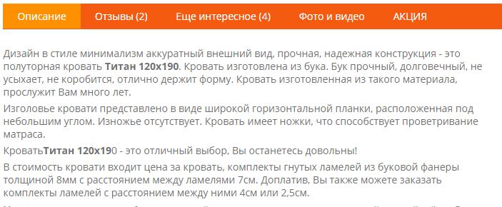 Описание кровати Титан на русском языке